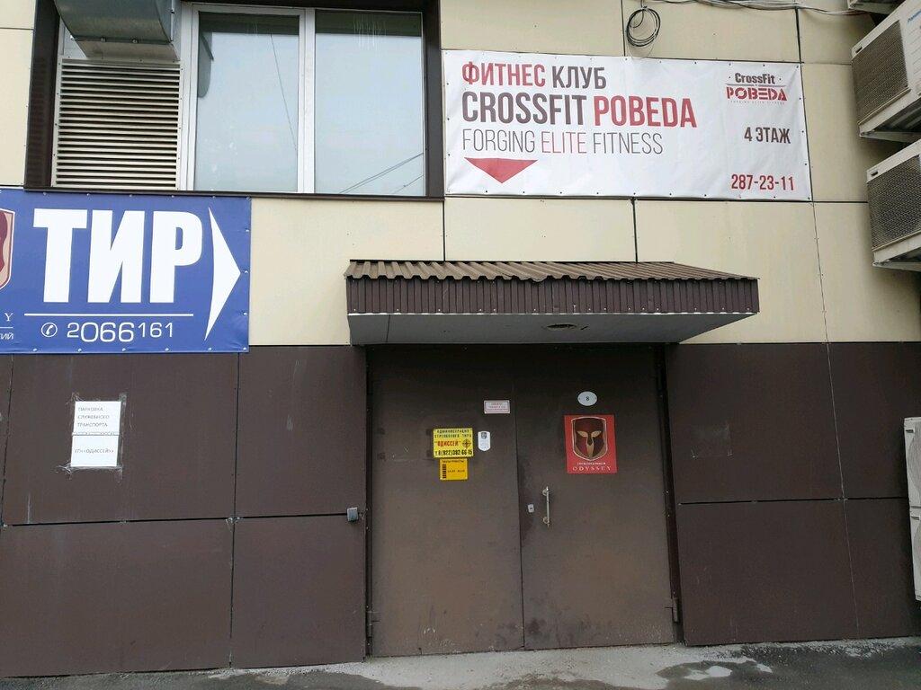 спортивный клуб, секция — CrossFIT Pobeda — Пермь, фото №1