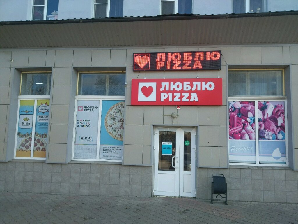 пиццерия — Люблю Pizza — Курск, фото №1