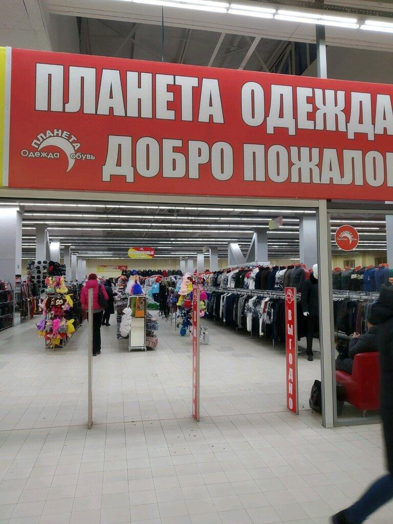 Планета Одежды И Обуви Ульяновск Адреса Магазинов