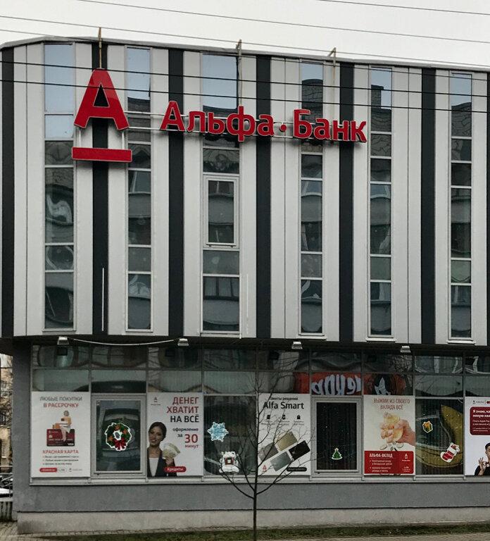 Оформить кредитную карту с доставкой альфа банк