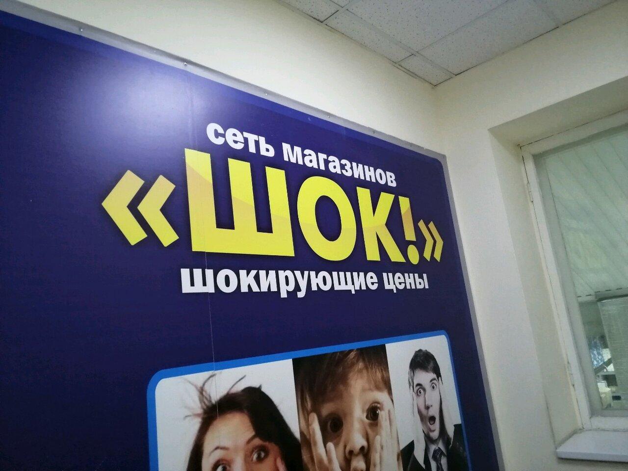 Магазин Шок В Томске Каталог Одежды