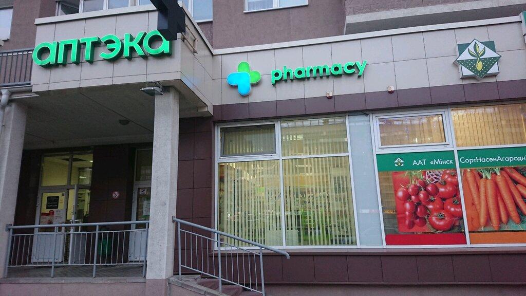 аптека — Белфармация аптека № 20 пятой категории — Минск, фото №1