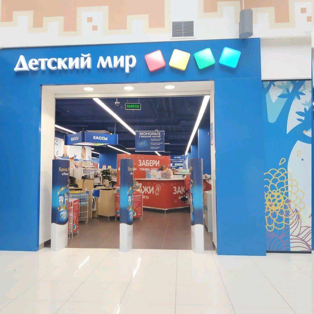 13602eb3a Детский мир - детский магазин, Екатеринбург — отзывы и фото — Яндекс ...