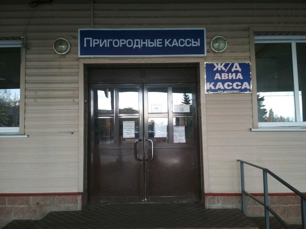 железнодорожные и авиабилеты — Континент — Ульяновск, фото №1