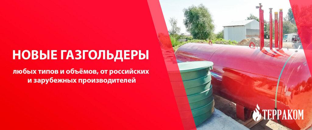 газовое оборудование — ТерраКом — Москва и Московская область, фото №2