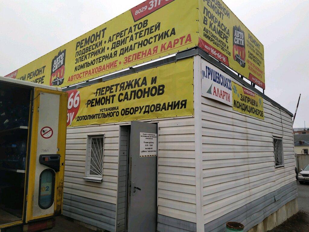 автосервис, автотехцентр — Авто Сити СТО — Минск, фото №2