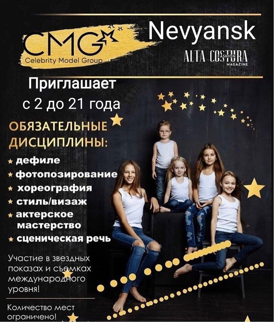 Модельное агенство невьянск работа моделью иркутск