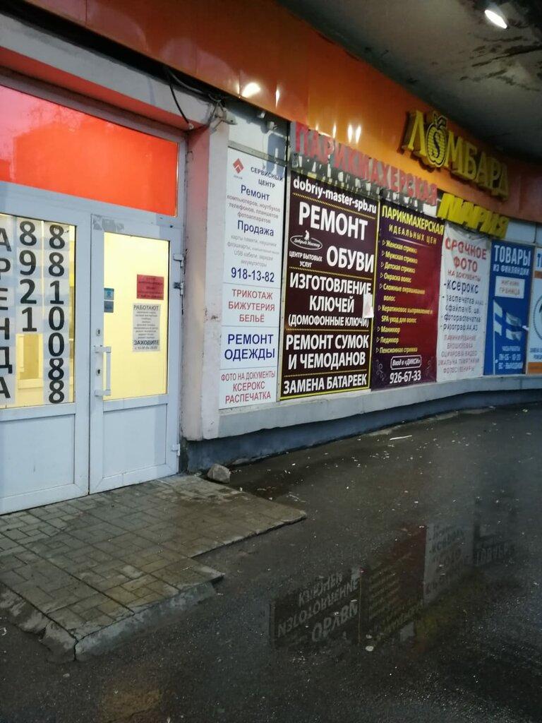 магазин смешанных товаров — Граница — Санкт-Петербург, фото №2