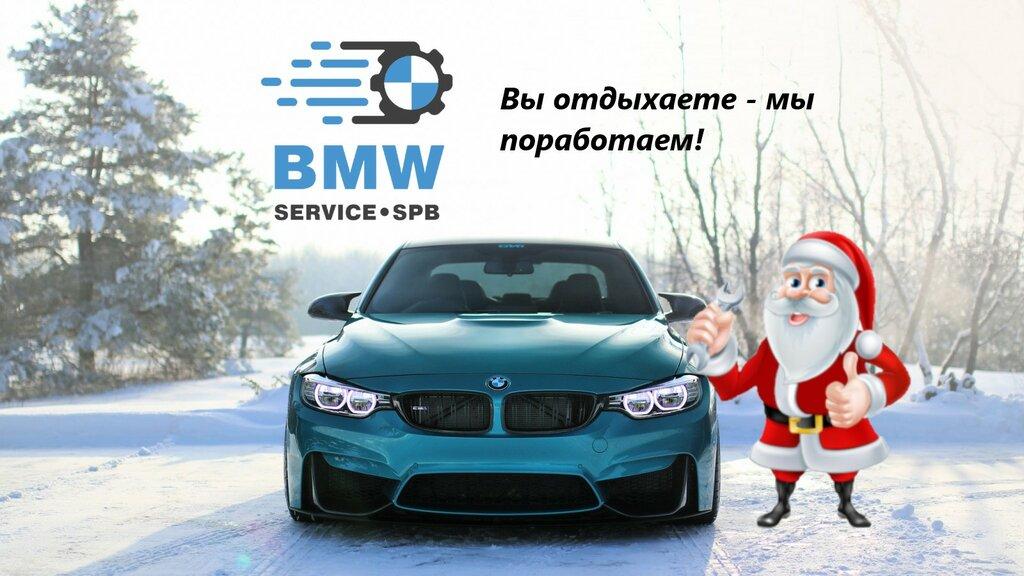 автосервис, автотехцентр — BMW service — Санкт-Петербург, фото №1