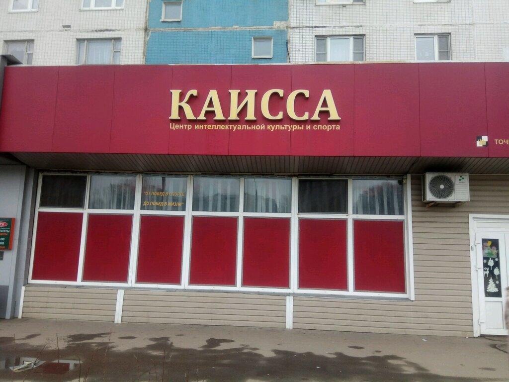 дополнительное образование — Центр интеллектуальной культуры и спорта — Москва, фото №1