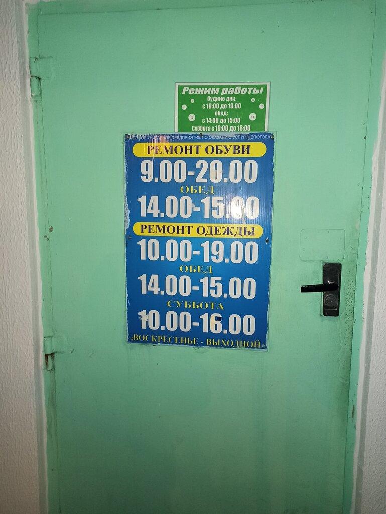 ремонт одежды — Непогода — Минск, фото №2