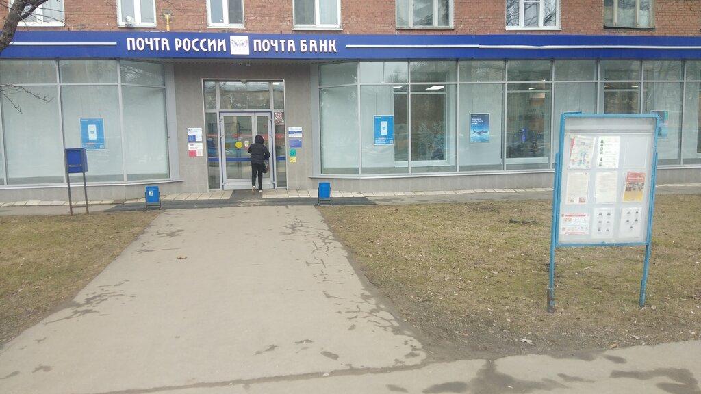 почтовое отделение — Отделение почтовой связи Москва 119313 — Москва, фото №2