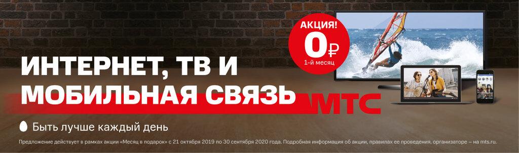 интернет-провайдер — МТС Москва — Москва, фото №1