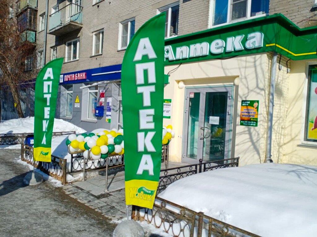 аптека — Живика — Новосибирск, фото №2