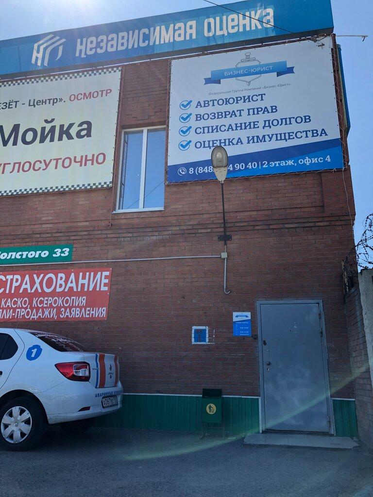 бизнес юрист тольятти