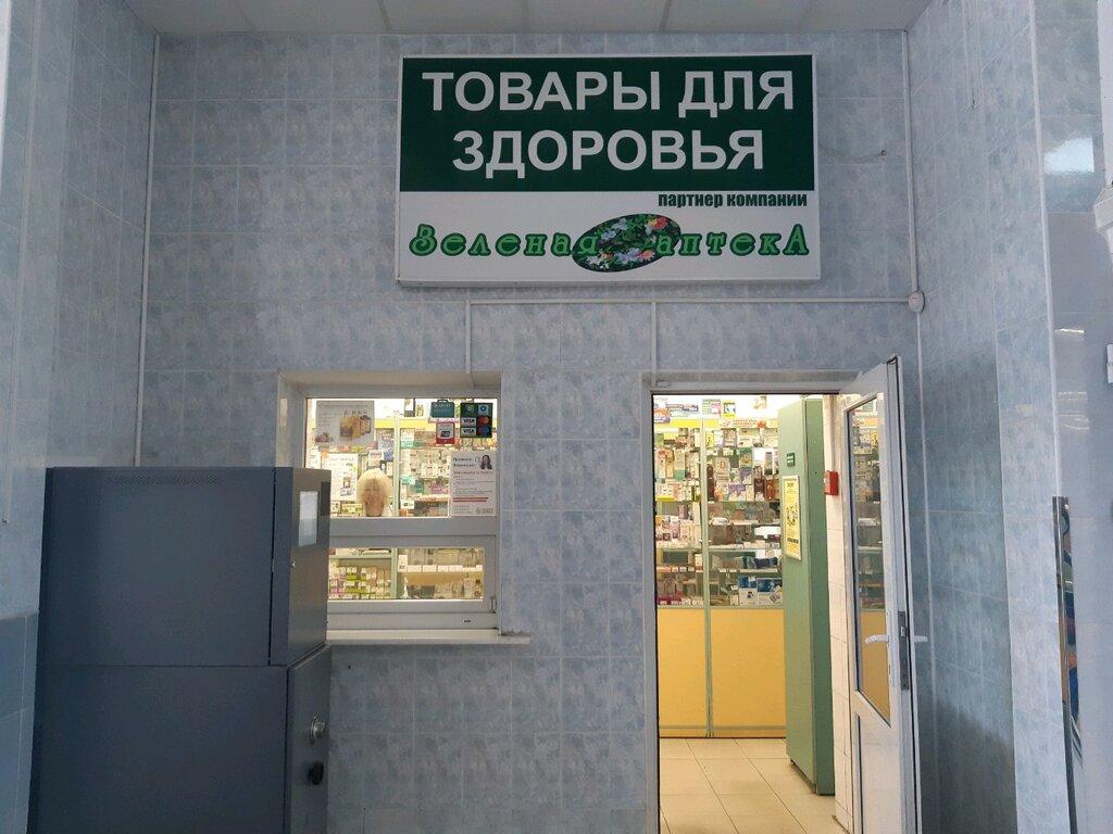 аптека — Зеленая аптека — Минск, фото №1
