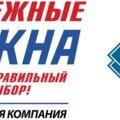 Надежные Окна, Услуги по ремонту и строительству в Омутнинске