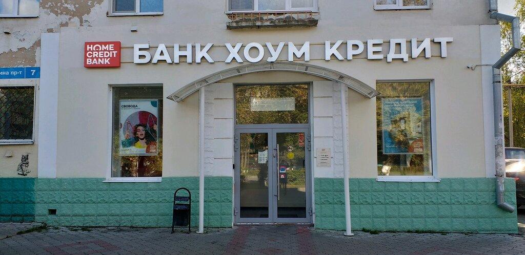 хоум кредит город владимир подать заявку на кредитную карту тинькофф банк онлайн заявка
