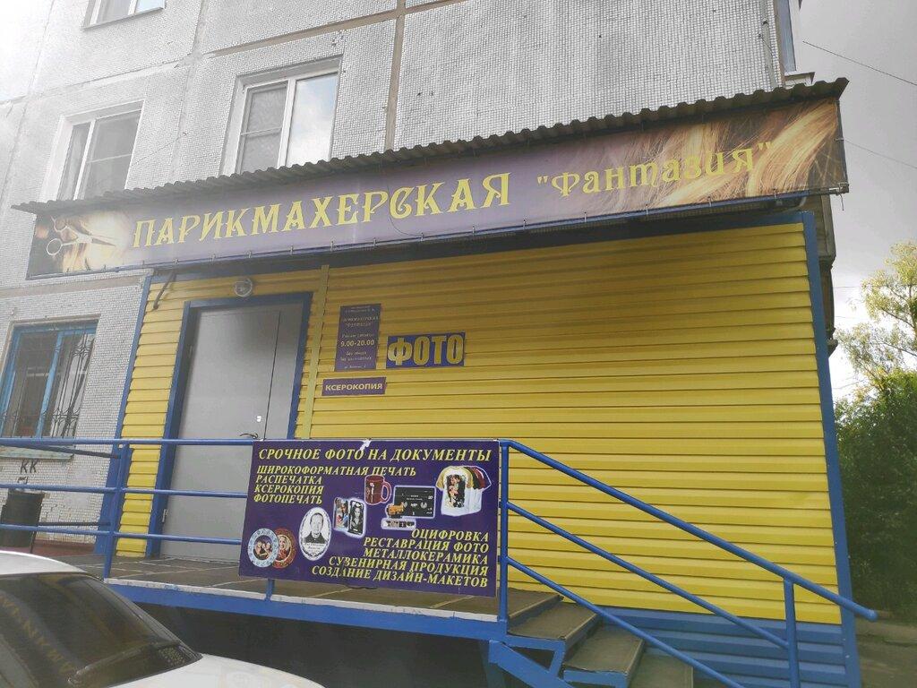 Фотосалоны в омске адреса