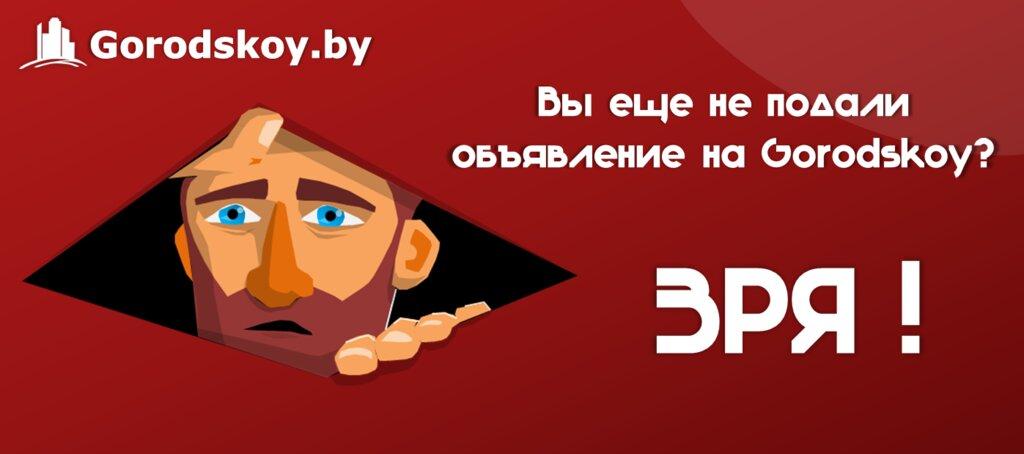 информационный интернет-сайт — Gorodskoy - объявления Беларуси — Минская область, фото №1