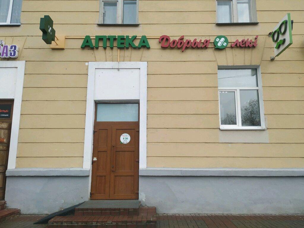 аптека — Добрыя лекi — Витебск, фото №1