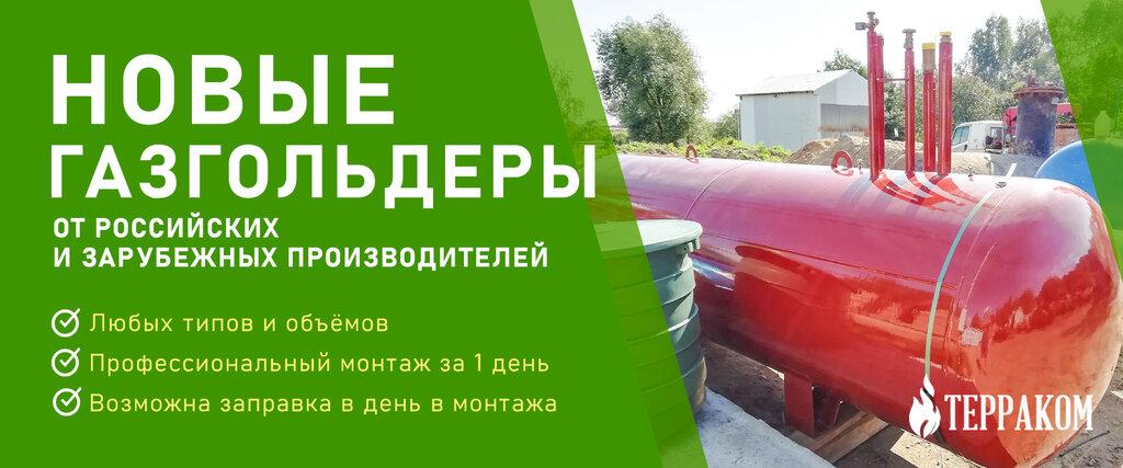 газовое оборудование — ТерраКом — Москва и Московская область, фото №1