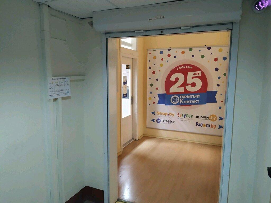 студия веб-дизайна — Открытый Контакт Уорлдсофт — Минск, фото №1