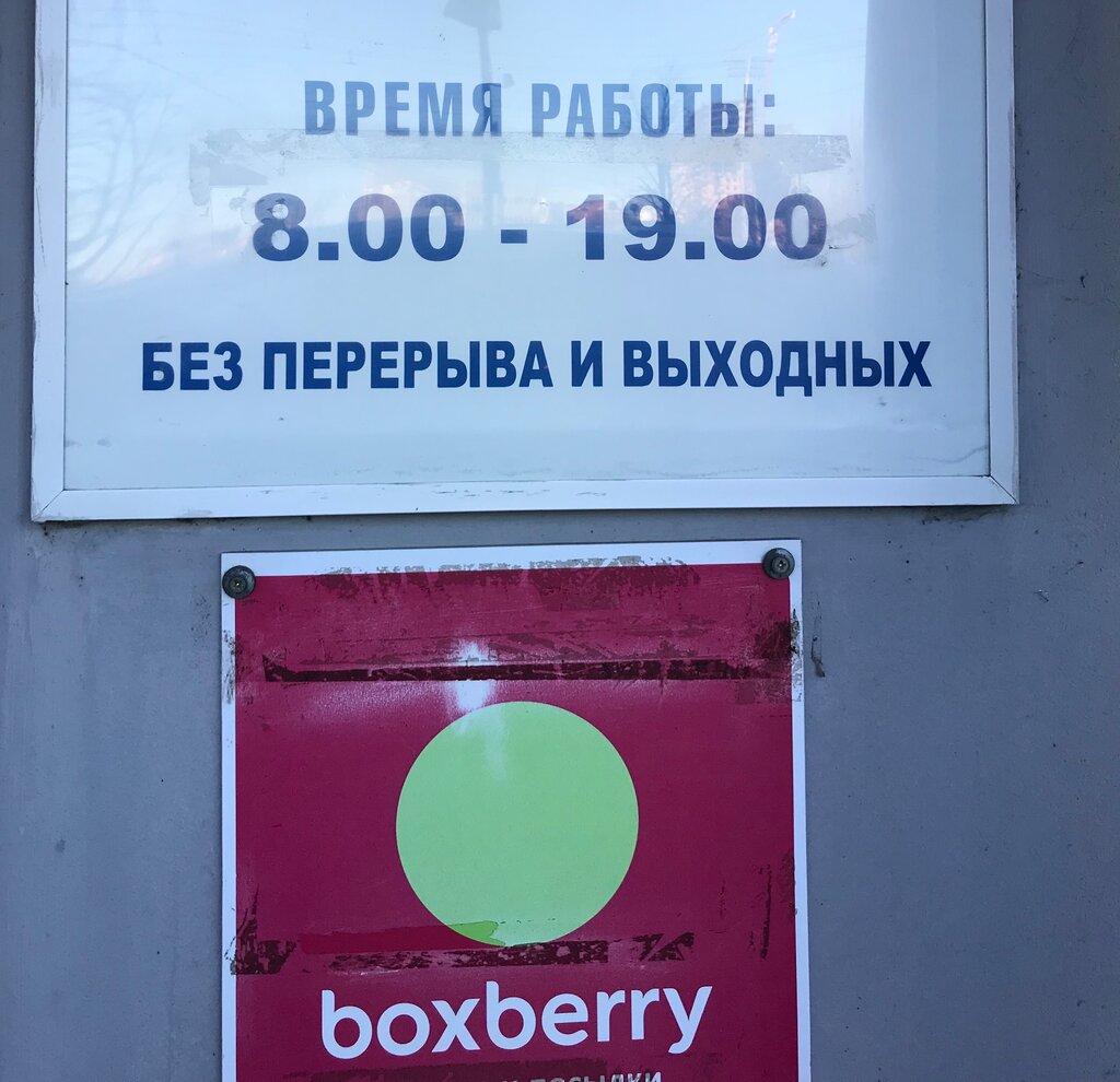 Boxberry стачки 39 boxberry киров