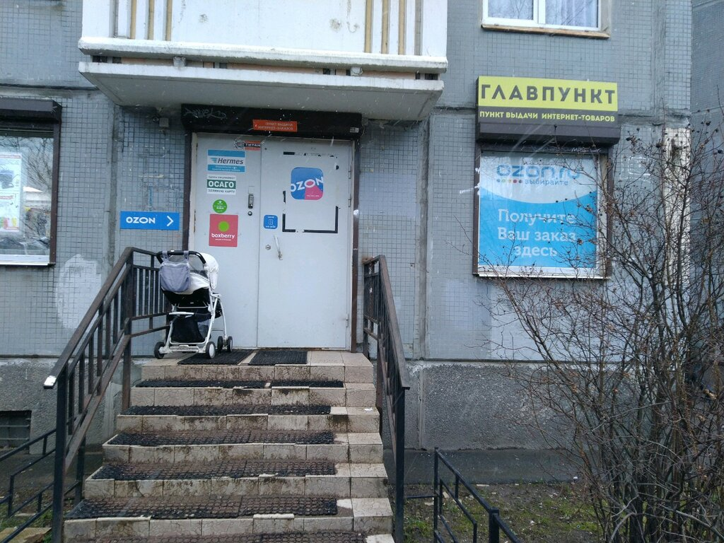 пункт выдачи — Главпункт — Санкт-Петербург, фото №2