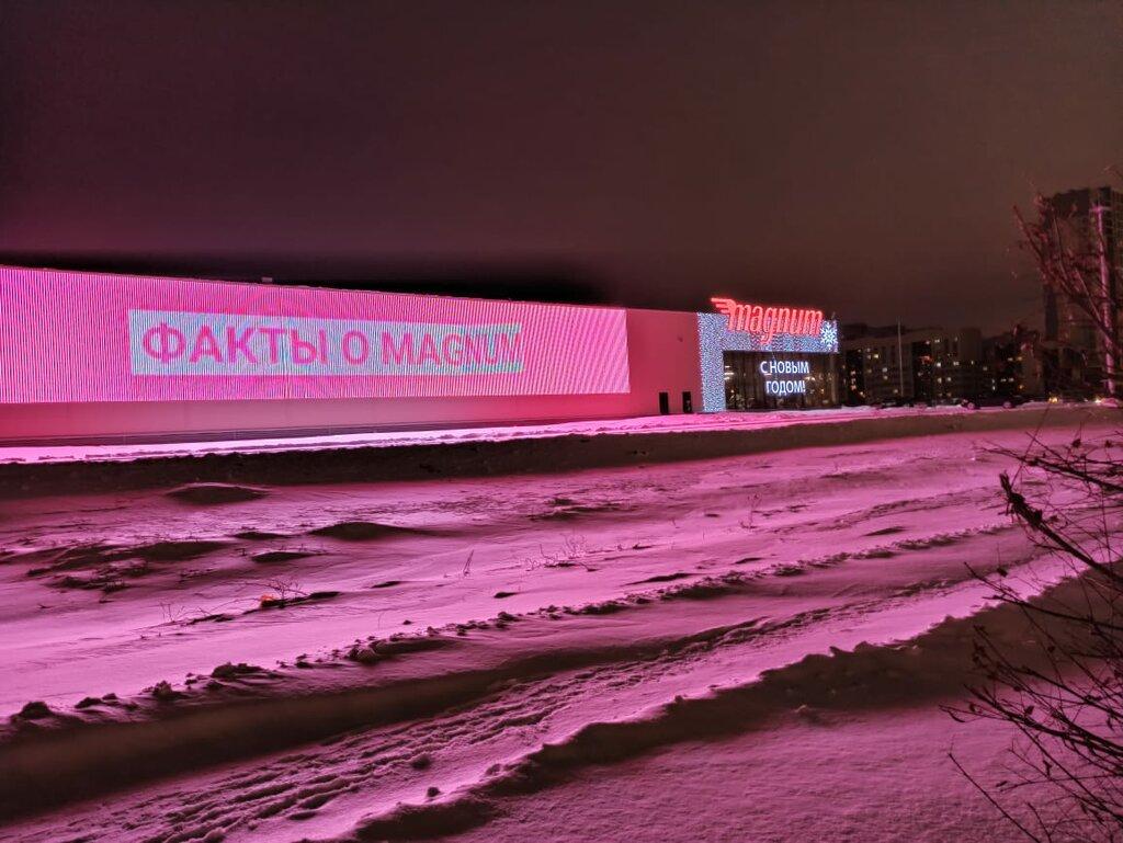 продуктовый гипермаркет — Magnum Cash & Carry — Нур-Султан (Астана), фото №1