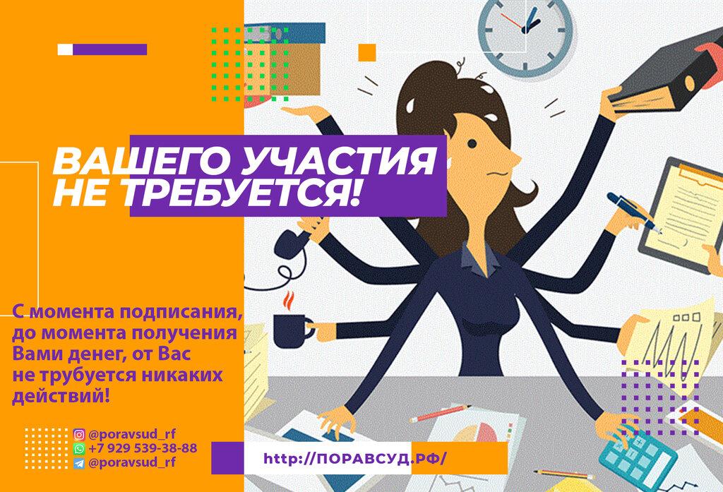 юридические услуги — Поравсуд.рф — Москва, фото №1