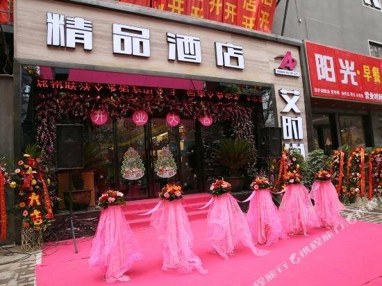 Aishishang Boutique Hotel