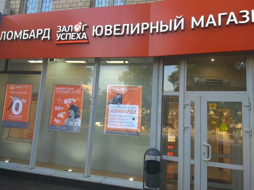 Залог успеха ломбард адреса в москве как узнать находится ли автомобиль в залоге у банка по вин