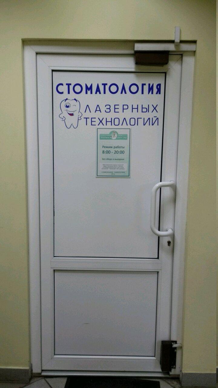 Коломна стоматология добрый доктор фото