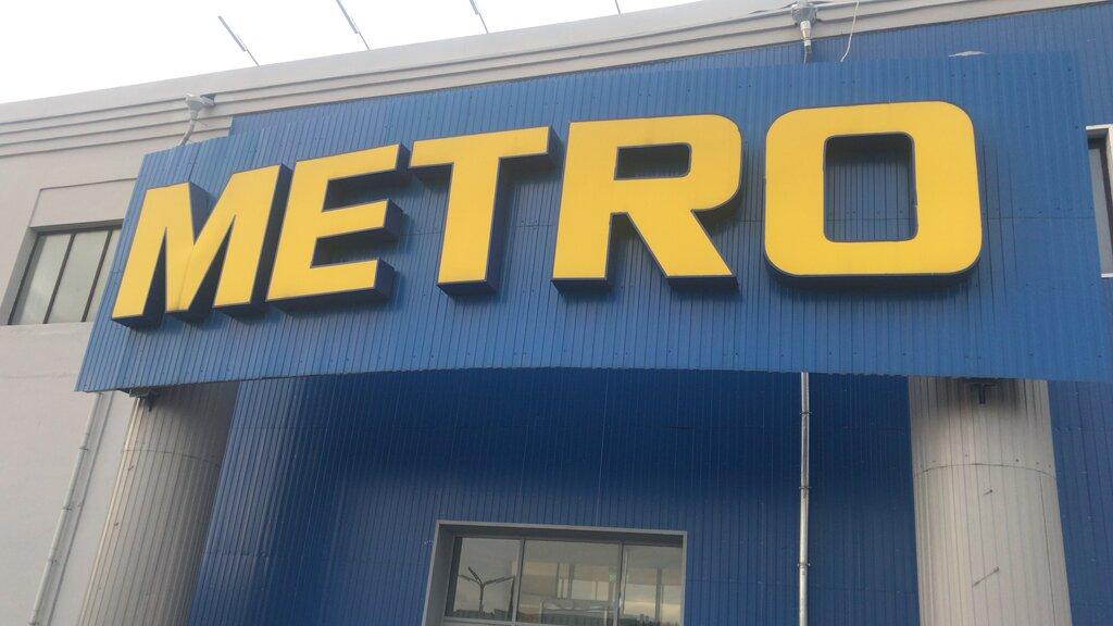 супермаркет — Metro Cash&Carry — Москва, фото №1