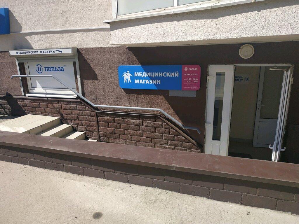 магазин медицинских товаров — Польза — Минск, фото №2