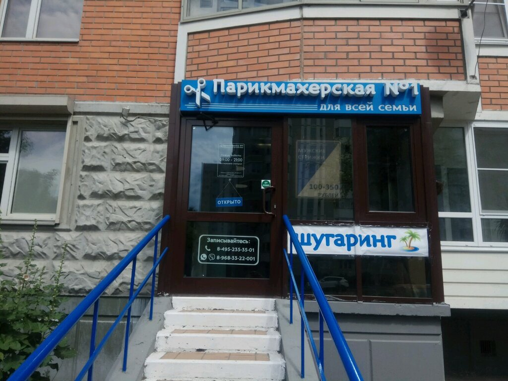 hairdressers — Парикмахерская № 1 — Moscow, photo 1