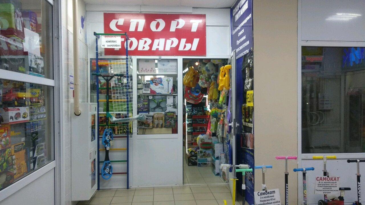 Спортивный Магазин Домодедово