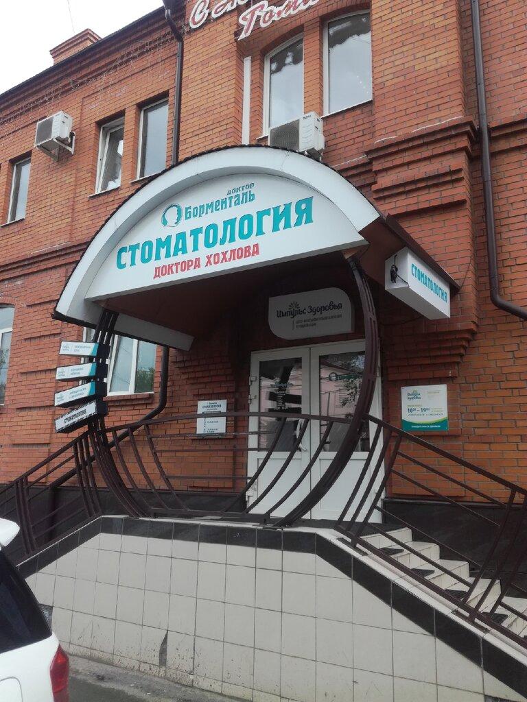 Похудение Клиники Томск. Центры снижения веса, лечение ожирения в Томске