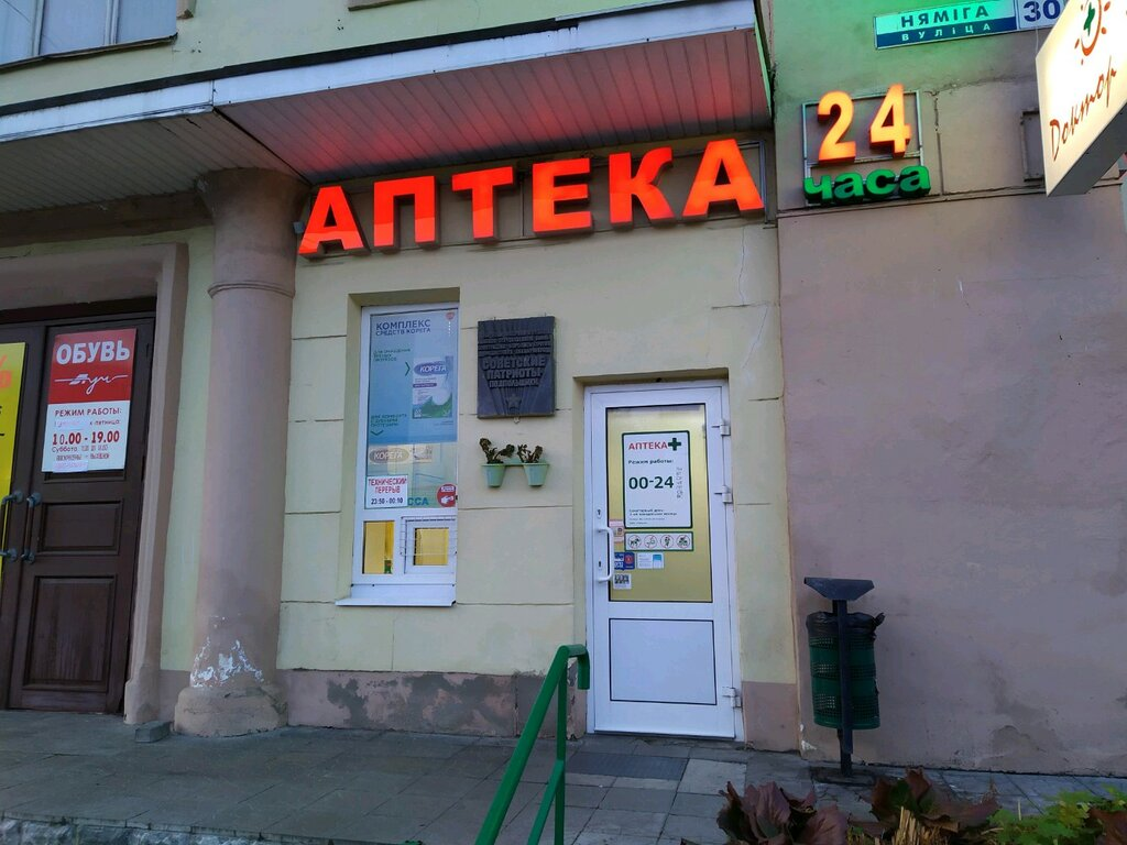 аптека — Доктор До — Минск, фото №1