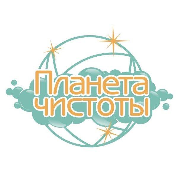химчистка — Планета чистоты — Санкт-Петербург, фото №1
