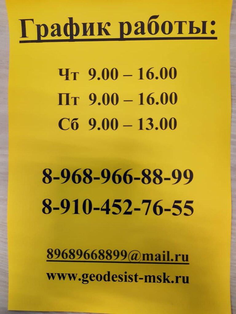 кадастровые работы — Геодезия-Кадастр — Москва и Московская область, фото №2