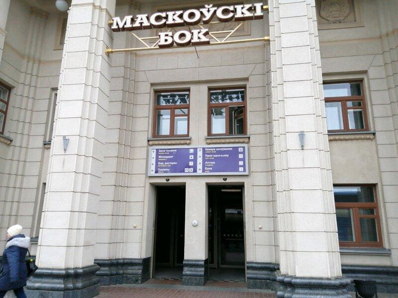 Комнаты отдыха вокзала станции Брест-Центральный