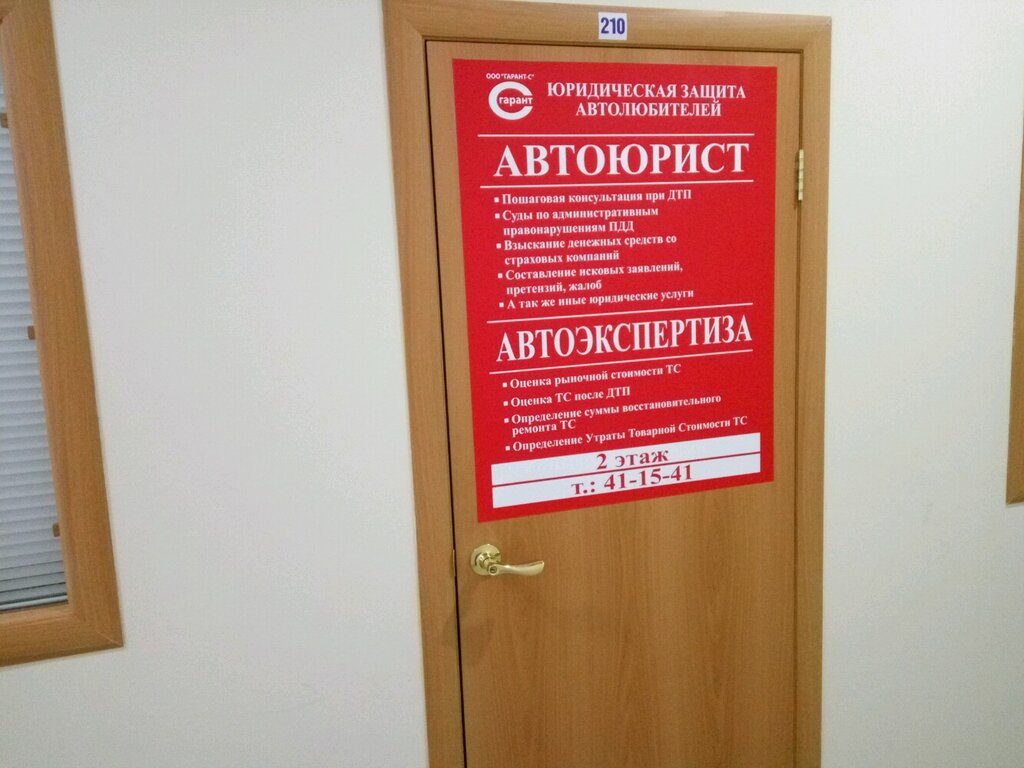 автоюрист тольятти