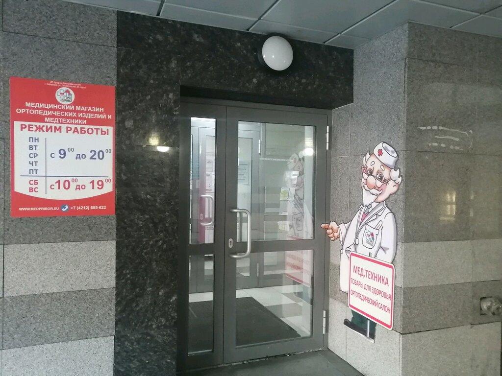 Хабаровск Магазин Здоровья