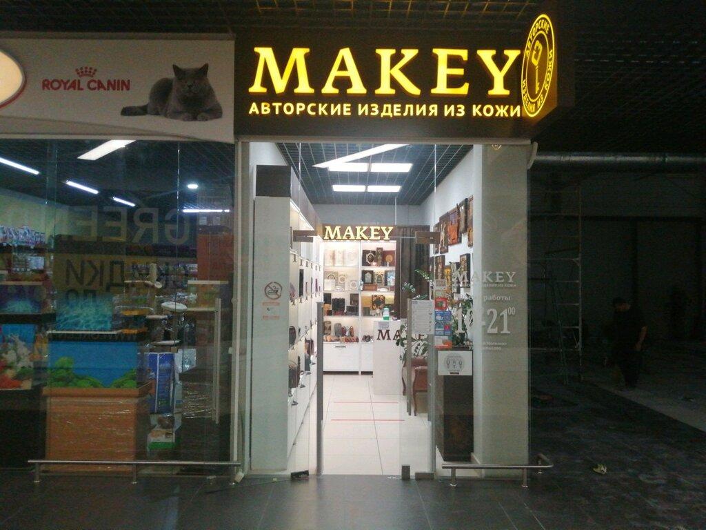 магазин подарков и сувениров — Makey — Могилёв, фото №2