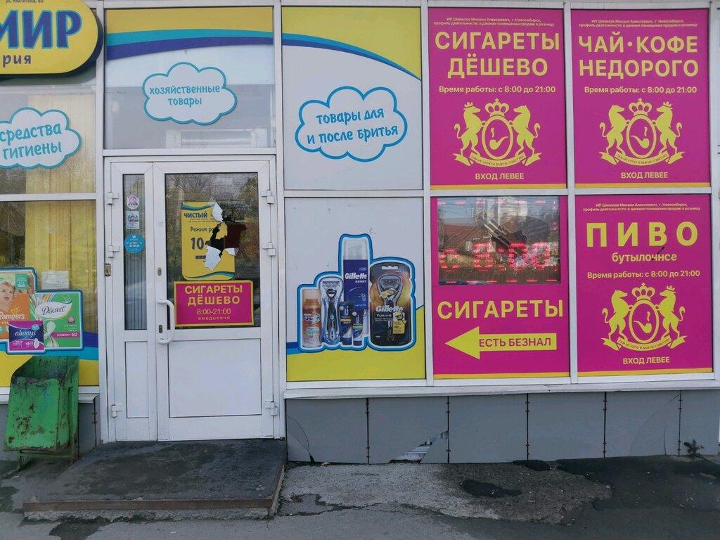 Сигареты купить в новосибирске рядом сигареты dubao купить в воронеже