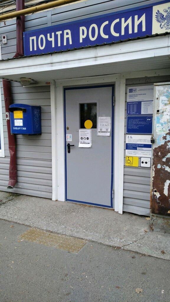 почтовое отделение — Отделение почтовой связи Тюмень 625027 — Тюмень, фото №1