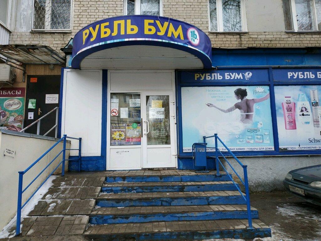 Рубль Бум Саратов Адреса Магазинов Ленинский