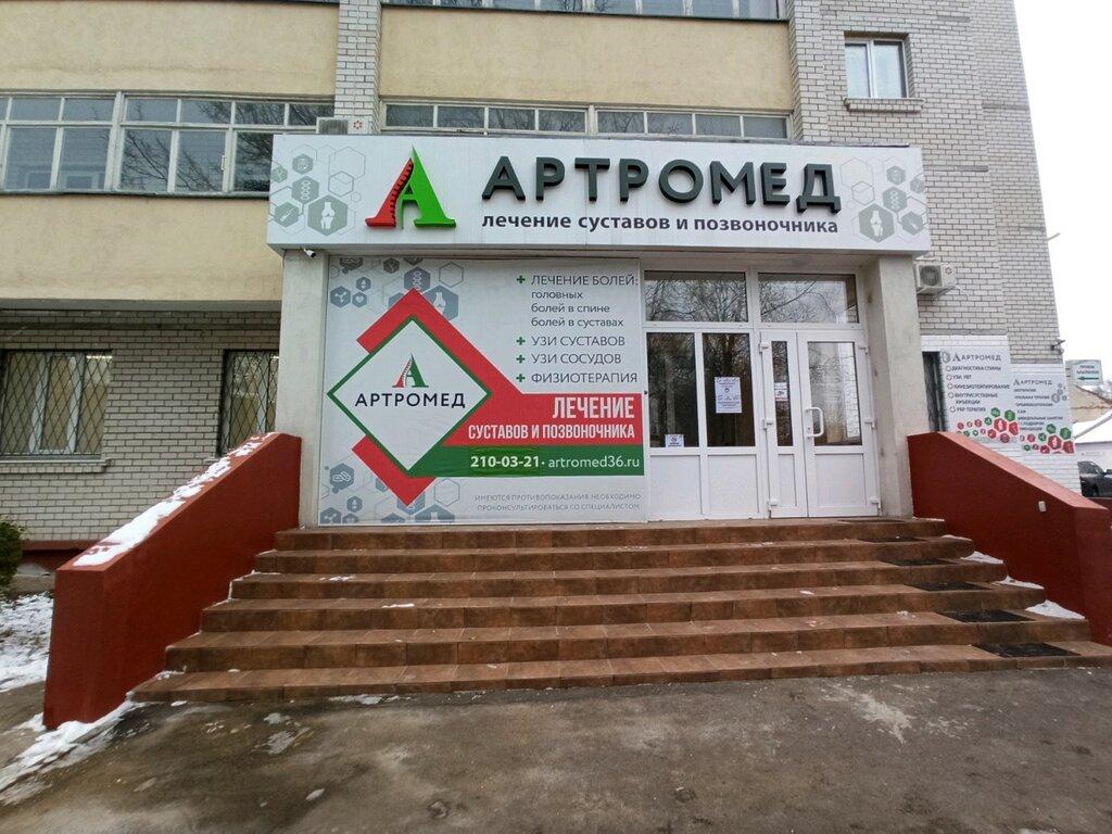 медцентр, клиника — Артромед — Воронеж, фото №2